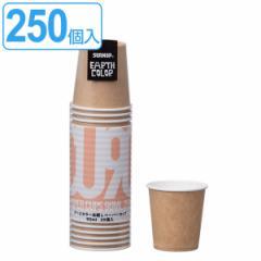 紙コップ 未晒しペーパーカップ 90ml 25個入×10セット 250個入 ( コップ カップ 使い捨て 使い捨てコップ ペーパーコップ ペーパーカッ
