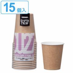 紙コップ 未晒しペーパーカップ 275ml 15個入 ( コップ カップ 使い捨て 使い捨てコップ ペーパーコップ ペーパーカップ アイス ジュー