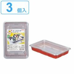 使い捨て容器 フードパックお弁当 特中 3個入 ( プラスチック容器 クリアパック パック 容器 使い捨て お弁当箱 ランチボックス 蓋付き