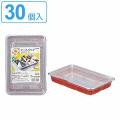 使い捨て容器 フードパックお弁当 特中 3個入×10セット 30個入 ( プラスチック容器 クリアパック パック 容器 使い捨て お弁当箱 ラン