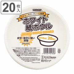 紙皿 使い捨て ボウル 410ml 20枚入 ( 紙ボウル 紙容器 紙 紙製 お皿 白皿 深皿 ペーパーボウル BBQ アウトドア スープ パーティー キャ