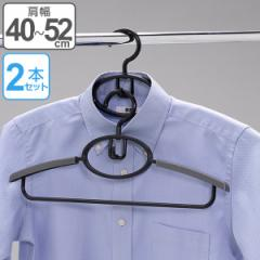 ハンガー 衣類ハンガー スライド連結ハンガー 2本組 伸縮 連結 ( 伸縮ハンガー スライドハンガー シャツハンガー 衣類 収納 衣類収納 コ