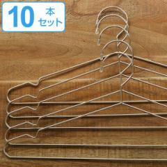 洗濯ハンガー ステンレスハンガー 10本セット ( ハンガー 収納 洗濯 スリム 薄型 10本 ステンレス キャミソール スカート スラックス )