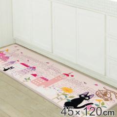 キッチンマット 120cm 魔女の宅急便 拭ける PVCマット 花のまち 45×120cm ( キッチン マット キッチンラグ 撥水 抗菌 防臭 防カビ 防炎