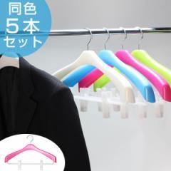 ジャケットハンガー Livido ジャケットクリップ42 同色5本セット ( ハンガー 洗濯ハンガー 衣類ハンガー 衣類収納 ジャケット ジャケ