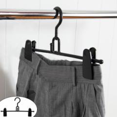 スカート用ハンガー ビッグクリップ ( ハンガー 衣類 収納 衣類収納 スカート スラックス ズボン パンツ ボトムス ボトムスハンガー 黒