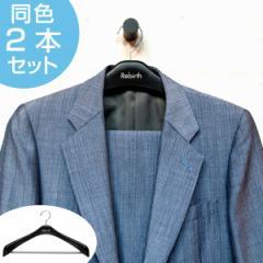 ジャケットハンガー 紳士用サイズ 幅47cm 2本セット ( 衣類 収納 衣類収納 コートハンガー ジャケットハンガー ジャケット用ハンガー 黒