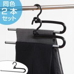 ハンガー スラックス用 リレータイプ 2本セット ( 衣類 収納 衣類収納 スカート スラックス ズボン パンツ ボトムス ボトムスハンガー