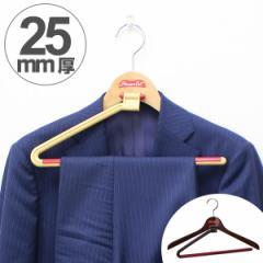木製ハンガー ハンガーキャット WOODシリーズ 25ストップ ( 制服 スラックスハンガー スーツハンガー ジャケット用 ズボン用 スラ