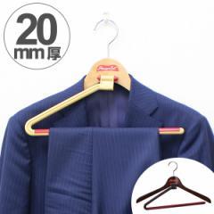 木製ハンガー ハンガーキャット WOODシリーズ 20ストップ ( 制服 スラックスハンガー スーツハンガー ジャケット用 ズボン用 スラ
