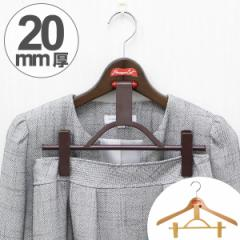 木製ハンガー ハンガーキャット WOODシリーズ 20クリップ ( 制服 スカートハンガー クリップハンガー ジャケット用 スカート ボト