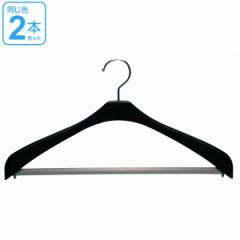 ハンガー リバース ジャケットスリムストップ42 ブラック 2本組 ( 衣類ハンガー ジャケットハンガー 衣類収納 スーツハンガー プラスチ