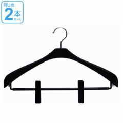 ハンガー リバース ジャケットスリムクリップ42 ブラック 2本組 ( 衣類ハンガー ジャケットハンガー 衣類収納 スーツハンガー プラスチ