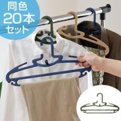 連結ハンガー リーウェイ フリーウェア 20本セット ( 送料無料 ハンガー 衣類ハンガー 衣類収納 収納用品 連結できる 連結 収納 衣類 ジ