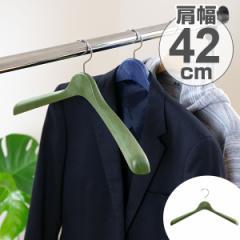 ジャケットハンガー リーウェイ ジャケット42 ( ハンガー 衣類ハンガー 衣類収納 コートハンガー ジャケット用ハンガー メンズ 紳士服