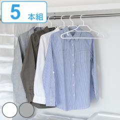 ハンガー シャツ モノクローゼット シャツハンガー 5本組 白 ( 衣類ハンガー セット 衣類収納 衣類 収納 シャツ用 襟 エリ えり 型崩れ