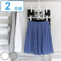ハンガー スカート モノクローゼット スカートハンガー 2本組 白 ( 衣類ハンガー セット 衣類収納 衣類 収納 クリップ ボトムス スラッ