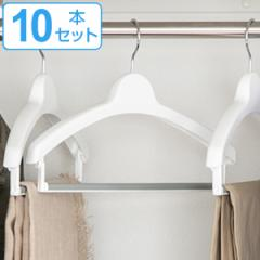 ハンガー モノクローゼット トップスハンガー ノンスリップ 10本セット 白 ( 衣類ハンガー セット スリム シャツ 衣類 収納 レディース