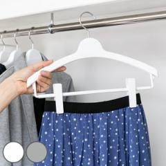 ハンガー モノクローゼット トップスハンガー クリップバー 白 ( 衣類ハンガー スリム シャツ 衣類 収納 レディース メンズ プラスチッ