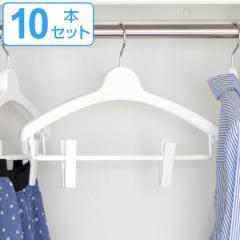 ハンガー モノクローゼット トップスハンガー クリップバー 10本セット 白 ( 送料無料 衣類ハンガー セット スリム シャツ 衣類 収納 レ