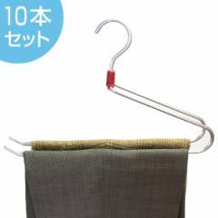 ハンガー ズボン用 ダブルスラックスハンガー METALシリーズ 10本セット ( 送料無料 ズボン ボトム 衣類ハンガー ボトム 洗濯ハンガ