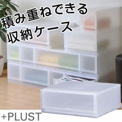 収納ケース プラスト 半透明タイプ 1段 幅51×高さ20.5cm FR5101 ( 収納ボックス 引き出し プラスチック おもちゃ箱 小物入れ 積