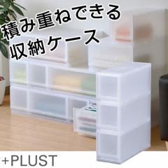 収納ケース プラスト 半透明タイプ 3段 幅17×高さ57cm FR1703 ( 収納ボックス 引き出し プラスチック おもちゃ箱 小物入れ 積み