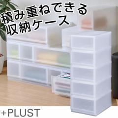 収納ケース プラスト 半透明タイプ 5段 幅34×高さ93.8cm FR3405 ( 送料無料 収納ボックス 引き出し プラスチック おもちゃ箱 小物