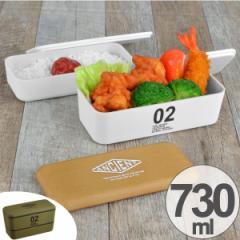 お弁当箱 日本製 ANCIENT 長角ネストランチ 2段 730ml ( 食洗機対応 電子レンジ対応 弁当箱 ランチボックス バンド付き レディース