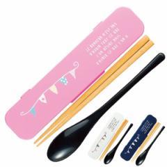 スプーン・箸セット PARIS ガーランド 日本製 18cm ( カトラリーセット お弁当用 箸セット 開閉式 ランチグッズ ケース付 お箸 スプ