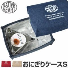 おにぎりケース ランチバッグ Native Heart おにぎりBOX S ゴムバンド付き ( 保冷バッグ 保冷ランチバッグ ベルト付き 保冷ケース