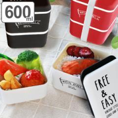 お弁当箱 2段 保冷剤付き NATIVE HEART スクエアネストランチ FREE&EASY 600ml ( 弁当箱 ランチボックス 食洗機対応 レンジ対応 女子 大
