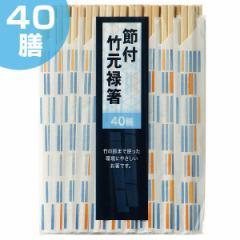 割り箸 40膳 節付 竹元禄箸 ( わりばし 使い捨て 割りばし )