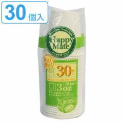 紙コップ 80ml HappyMate 30個入( 使い捨て容器 )