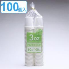 紙コップ 80ml 100個入(紙容器 カップ 使い捨て容器 )