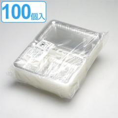 クリアパック 大 100個入(プラスチック容器 フードパック 使い捨て容器 )