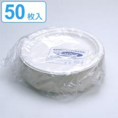 紙皿 23cm 業務用 50枚入(ペーパーボウル 紙容器 使い捨て容器 業務用 )