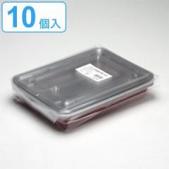 フードパック 赤底 10号 10個入(プラスチック容器 クリアパック 使い捨て容器 )