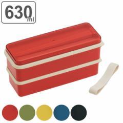 お弁当箱 2段 630ml シリコン製シールブタ ランチボックス レトロフレンチカラー ( 弁当箱 食洗機対応 レンジ対応 シンプル ベルト付 ス