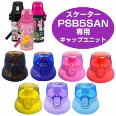 キャップユニット 子供用水筒 部品 PSB5SAN用 スケーター ( パーツ 水筒用 子ども用水筒 SKATER 水筒 すいとう )