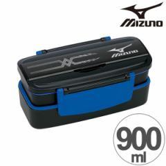 お弁当箱 2段 ミズノ MIZUNO メンズタイトランチボックス2段式 900ml 箸付き ( 電子レンジ対応 弁当箱 ランチボックス 入れ子式