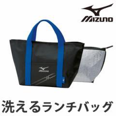 【クーポン配布中】洗える保冷ランチバッグ(2重タイプ) L インナーバッグ付 ミズノ MIZUNO ( 保冷バッグ お弁当バッグ ランチトー