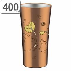 ステンレスタンブラー 真空断熱タンブラー 400ml トトロ キャラクター ( タンブラー ステンレス 保温 保冷 となりのトトロ 保温タンブラ