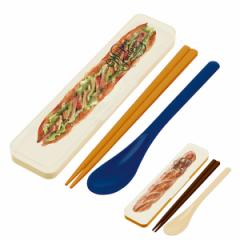 コンビセット 箸&スプーン ベーカリー パン柄 グッズ ( 食洗機対応 はし ケース付き お弁当 カトラリー スプーン ハシ 音が鳴らない )