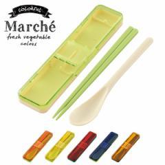 コンビセット 箸・スプーン マルシェ 音の鳴らないクッション付 18cm ( 食洗機対応 はし ケース付き スプーン ハシ セット お箸 音が鳴