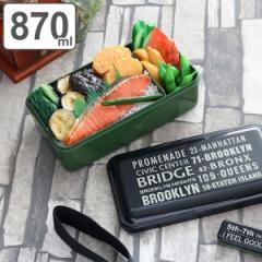 お弁当箱 おかずのっけ弁当箱 ブルックリン 1段 870ml ( 弁当箱 ランチボックス ドーム型 仕切り付 食洗機対応 4点ロック式 ふんわり弁