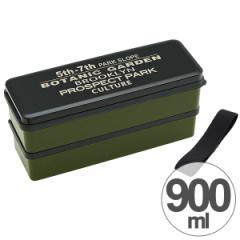 お弁当箱 シリコン製シール蓋 2段 メンズ ブルックリン 900ml ( 弁当箱 ランチボックス 食洗機対応 電子レンジ対応 ベルト付 スリムス
