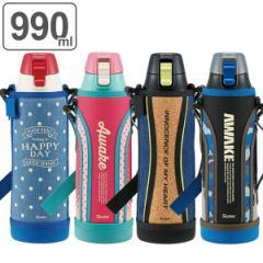 水筒 ステンレス 直飲み ワンタッチ ダイレクトステンボトル ボトルカバー付 990ml ( ステンレスボトル 保冷 ワンプッシュ 子供 キッズ