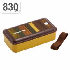 お弁当箱 1段 830ml 抗菌 パッキン一体型 ふわっと 木目 STRUCTURE ( 弁当箱 ランチボックス 弁当 食洗機対応 レンジ対応 食洗機OK 大容