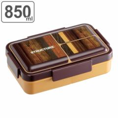 お弁当箱 1段 抗菌 850ml パッキン一体型 4点ロック 木目 ( 弁当箱 ランチボックス 弁当 食洗機対応 レンジ対応 大容量 男子 レンジOK